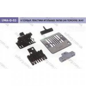Комплект (зубья, игольная пластина, лапка) UMA-D-53