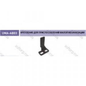 Крепление для приспособлений малой механизации UMA-AB03