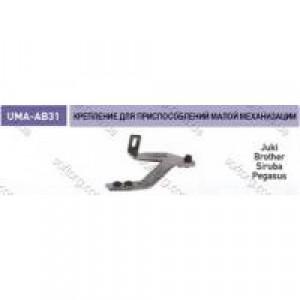 Крепление для приспособлений малой механизации UMA-AB31