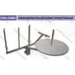 Бобинодержатель для бейки горизонтальный UMA-TAB04.