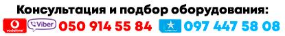 ������������ � ������ ������������: (050) 914-55-84  � (097) 447-58-08